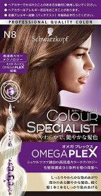 シュワルツコフヘンケル Henkel Japan Schwarzkopf(シュワルツコフ) カラースペシャリスト N8