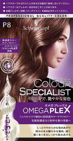 シュワルツコフヘンケル Henkel Japan Schwarzkopf(シュワルツコフ)カラースペシャリストP8