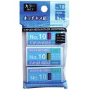セイワ・プロ Seiwa pro ホッチキス針 No.10(1000本x3箱) 32-843 カラータイプ