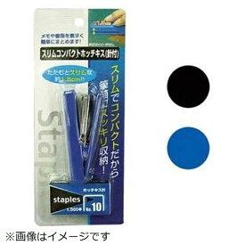 セイワ・プロ Seiwa pro スリムコンパクトホッチキス(針付)【色指定不可】 32-142 アソート(ブラック・ブルー)