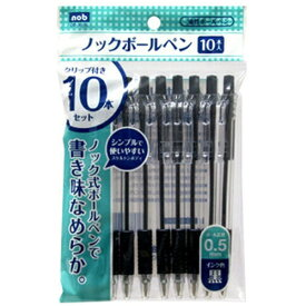 共和文具 nob ノックボールペン(0.5mm・10本) 5117 黒
