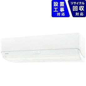 東芝 TOSHIBA エアコン 10畳 【ビックカメラグループオリジナル】RAS-F281RBK-W エアコン 2019年 大清快 F-RBKシリーズ ホワイト [おもに10畳用 /100V][RASF281RBK+RASF281AR 省エネ家電]