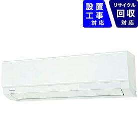 東芝 TOSHIBA エアコン 6畳 【ビックカメラグループオリジナル】RAS-F221PBK-W エアコン 2019年 大清快 F-PBKシリーズ ホワイト [おもに6畳用 /100V][エアコン 6畳 RASF221PBK+RASF221AP]【zero_emi】