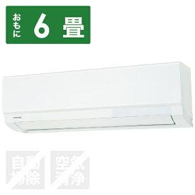東芝 TOSHIBA RAS-F221M-W エアコン 2019年 F-Mシリーズ ホワイト [おもに6畳用 /100V][RASF221M+RASF221MA]【zero_emi】