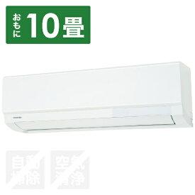 東芝 TOSHIBA RAS-F281M-W エアコン 2019年 F-Mシリーズ ホワイト [おもに10畳用 /100V][RASF281M+RASF281MA]【zero_emi】
