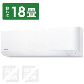 東芝 TOSHIBA RAS-F566D-W エアコン 2019年 F-Dシリーズ グランホワイト [おもに18畳用 /200V][RASF566D+RASF566AD]