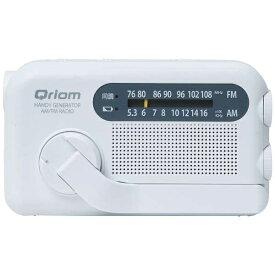QRIOM キュリオム 手回し充電ラジオ YTM-R100 ホワイト[YTMR100]