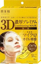 クラシエ Kracie 肌美精 3D濃厚プレミアムマスク(保湿)