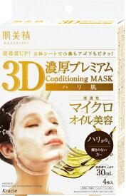 クラシエ Kracie 肌美精 3D濃厚プレミアムマスク(ハリ肌)