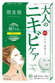クラシエ Kracie 肌美精 うるおい浸透マスク(アクネ)
