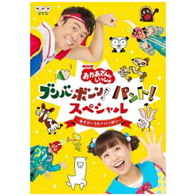 ポニーキャニオン PONY CANYON NHK「おかあさんといっしょ」ブンバ・ボーン! パント! スペシャル 〜あそび と うたがいっぱい〜【DVD】