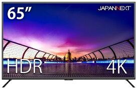 JAPANNEXT ジャパンネクスト LEDモニター液晶ディスプレイ ブラック JN-V6500UHDR [ワイド /4K(3840×2160)][65インチ 液晶モニター JNV6500UHDR]