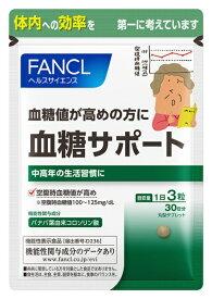 ファンケル FANCL ファンケル 血糖サポート30日分【wtcool】