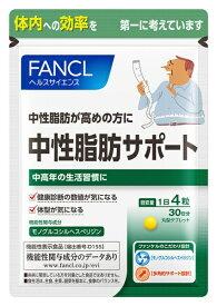 ファンケル FANCL ファンケル 中性脂肪サポート30日分【wtcool】
