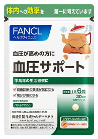 ファンケル FANCL ファンケル 血圧サポート90日分【wtcool】