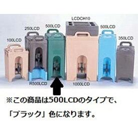 キャンブロ社 CAMBRO キャンブロ ドリンクディスペンサー 500LCD ブラック <FDL3411>[FDL3411]