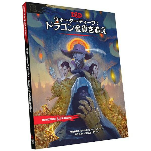 ホビージャパン ダンジョンズ&ドラゴンズ ウォーターディープ:ドラゴン金貨を追え