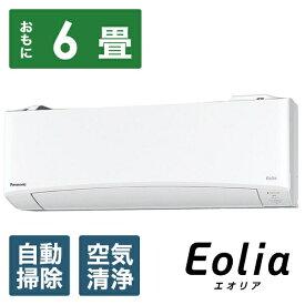 パナソニック Panasonic 【ビックカメラグループオリジナル】CS-229CEXBK-W エアコン 2019年 Eolia(エオリア)EXBKシリーズ クリスタルホワイト [おもに6畳用 /100V][CS229CEXBK+CU229CEXB]【zero_emi】