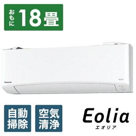 パナソニック Panasonic 【ビックカメラグループオリジナル】CS-569CEX2BK-W エアコン 2019年 Eolia(エオリア)EXBKシリーズ クリスタルホワイト [おもに18畳用 /200V][CS569CEX2BK+CU569CEX]【zero_emi】