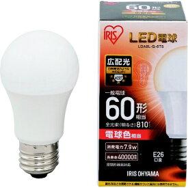 アイリスオーヤマ IRIS OHYAMA IRIS LED電球 E26広配光タイプ 60形相当 電球色 810lm LDA8L-G-6T5