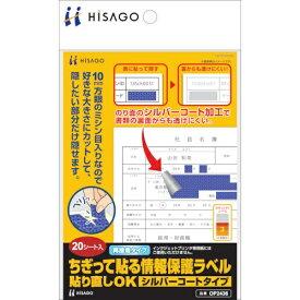 ヒサゴ HISAGO ヒサゴ ちぎって貼る情報保護ラベル貼り直しOKシルバーコート OP2436