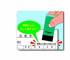 シヤチハタ Shachihata 科目印 訂正用二重線 長線12mm X-NK-10T X-NK-10T[XNK10T]