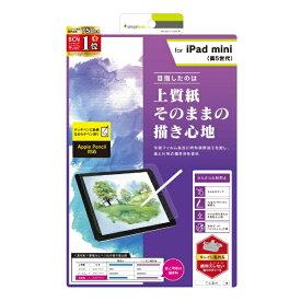トリニティ Trinity iPad mini 5用 液晶保護フィルム 上質紙そのままの書き心地 反射防止 TR-IPD197-PF-PLAG