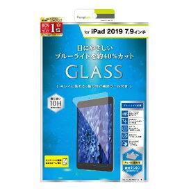 トリニティ Trinity iPad mini 5/4用 ブルーライト低減 液晶保護強化ガラス 光沢 TR-IPD197-GL-BCCC