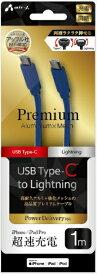 エアージェイ air-J Type-C to Lightning 100cm プレミアム(アルミコネクター)ケーブル BL MCJP100BL