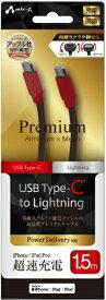エアージェイ air-J PD対応 Type-C to Lightning 150cm プレミアム(アルミコネクター)ケーブル RD MCJP150RD