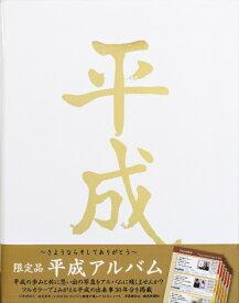ナカバヤシ Nakabayashi フエルアルバム 平成アルバム A4 ホワイト AHEYA4PW ホワイト