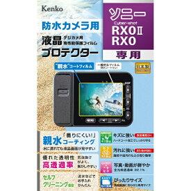 ケンコー・トキナー KenkoTokina マスターGフィルム親水 ソニーCybershot RX02用 KLPM-SCSRX0M2