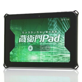 ルクレ KP04-QZ 電子小黒板タブレット 蔵衛門Pad [10型 /ストレージ:32GB]