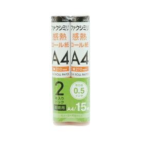 ミヨシ MIYOSHI FAX用感熱ロール紙(A4・15m・0.5インチ芯)2本入 FXK15AH-2[FXK15AH2]【wtcomo】