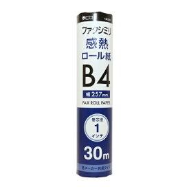 ミヨシ MIYOSHI FAX用感熱ロール紙(B4・30m・1インチ芯)1本入 FXK30B1-1[FXK30B11]【wtcomo】