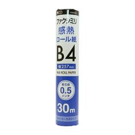 ミヨシ MIYOSHI FAX用感熱ロール紙(B4・30m・0.5インチ芯)1本入 FXK30BH-1[FXK30BH1]【wtcomo】
