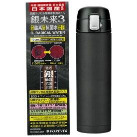 フォーエバー FOREVER 抗菌ラジカル酸素水製造ボトル ワンタッチタイプ 490ml 銀未来3 ブラック JGMOB-049BK[JGMOB049BK]
