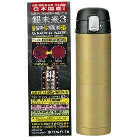 フォーエバー FOREVER 抗菌ラジカル酸素水製造ボトル ワンタッチタイプ 490ml 銀未来3 ゴールド JGMOB-049GL[JGMOB049GL]