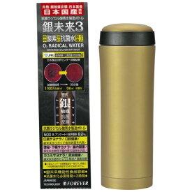 フォーエバー FOREVER 抗菌ラジカル酸素水製造ボトル 広口タイプ 490ml 銀未来3 ゴールド JGMHB-049GL[JGMHB049GL]