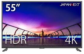JAPANNEXT ジャパンネクスト LEDモニター液晶ディスプレイ JN-V5500UHDR [ワイド /4K(3840×2160)][55インチ JNV5500UHDR]