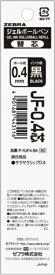 ゼブラ ZEBRA ボールペン替芯 JF-0.4 黒