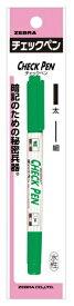 ゼブラ ZEBRA ゼフラ チェックペン 緑
