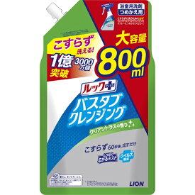 LION ライオン ルックプラス バスタブクレンジング替大サイズクリアシトラス【wtnup】