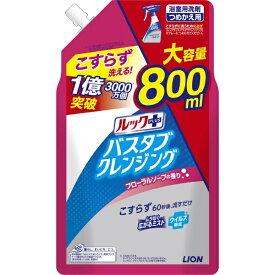 LION ライオン ルックプラス バスタブクレンジング替大サイズフローラルソープ【wtnup】