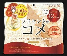 ジャパンギャルズ JAPAN GALS ナチュラルコメマスク 42枚