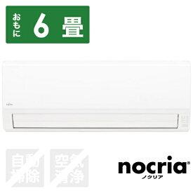 富士通ゼネラル FUJITSU GENERAL AS-V22J-W エアコン 2019年 nocria(ノクリア)Vシリーズ [おもに6畳用 /100V][ASV22JW+AOV22J]【zero_emi】