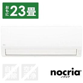 富士通ゼネラル FUJITSU GENERAL AS-V71J2-W エアコン 2019年 nocria(ノクリア)Vシリーズ [おもに23畳用 /200V][ASV71J2W+AOV71J2]【zero_emi】