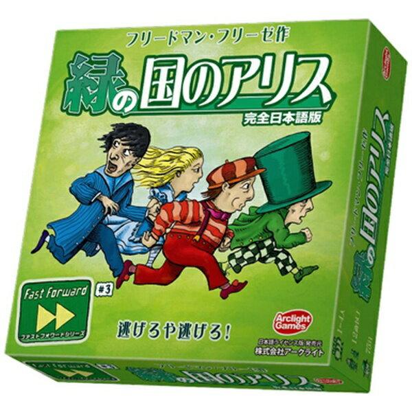 アークライト ARCLIGHT 緑の国のアリス 完全日本語版
