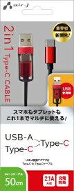 エアージェイ air-J 2in1 USB変換ケーブル(Type-C+USBA to Type-C)50cm UCJTX50RB レッド