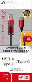 エアージェイ air-J 2in1 USB変換ケーブル(Type-C+USBA to Type-C)1m UCJTX100RB レッド